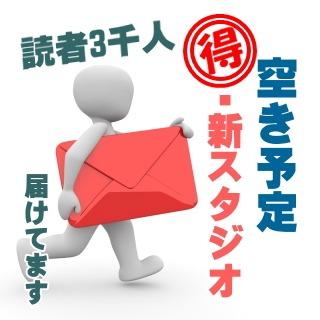 大泉学園 レンタルスタジオの空きスケジュール、予定
