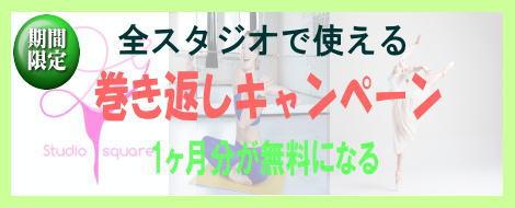 練馬区 大泉学園 レンタルスタジオ キャンペーン