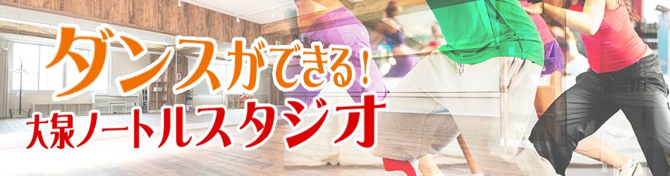 大泉学園駅から2分のレンタルスタジオ「ノートル スタジオ」