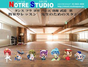 大泉学園 レンタルスタジオ ノートルへのお問い合わせはこちら