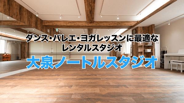 大泉学園 レンタルスタジオ 動画紹介
