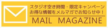 吉祥寺 レンタルスタジオ メールマガジン