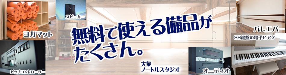 大泉学園駅のダンス教室やヨガ教室ができるレンタルスタジオ「ノートル スタジオ」