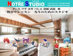 練馬区 にある 大泉学園 レンタルスタジオ は1時間500円からの 安い レンタルスタジオ です。